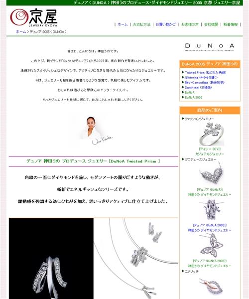 デュノア 神田うのプロデュース・ダイヤモンドジュエリー