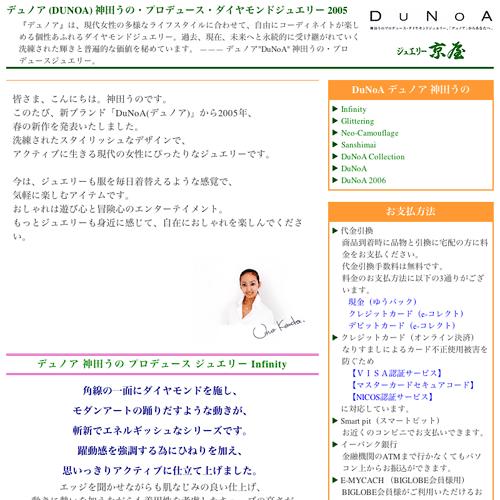 デュノア 神田うのプロデュース ダイヤモンドジュエリー 2005