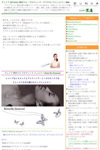 デュノア 神田うのプロデュース ダイヤモンドジュエリー 2006