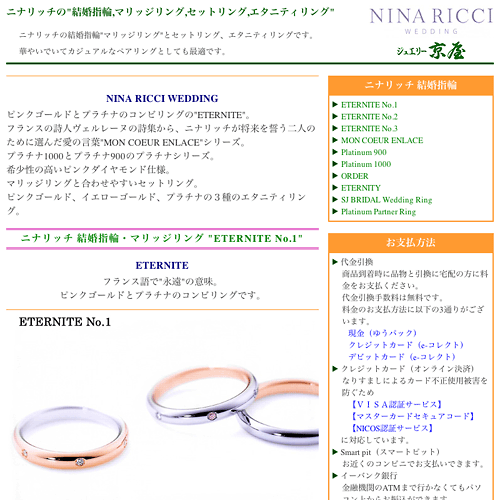 ニナリッチ 結婚指輪・マリッジリング